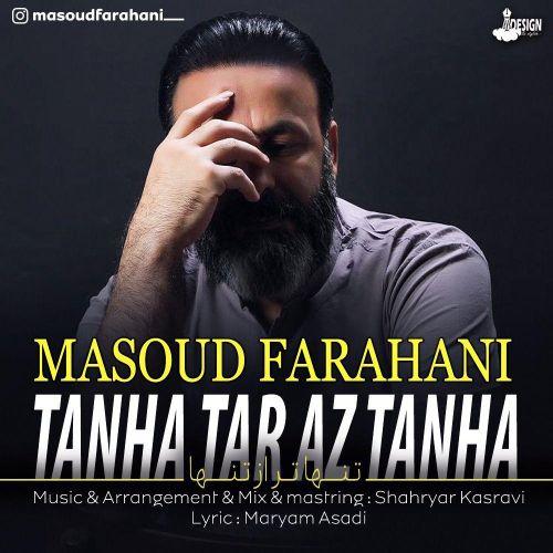 دانلود آهنگ مسعود فراهانی تنها تر از تنها