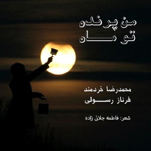 دانلود آهنگ محمدرضا خردمند من پرنده، تو ماه